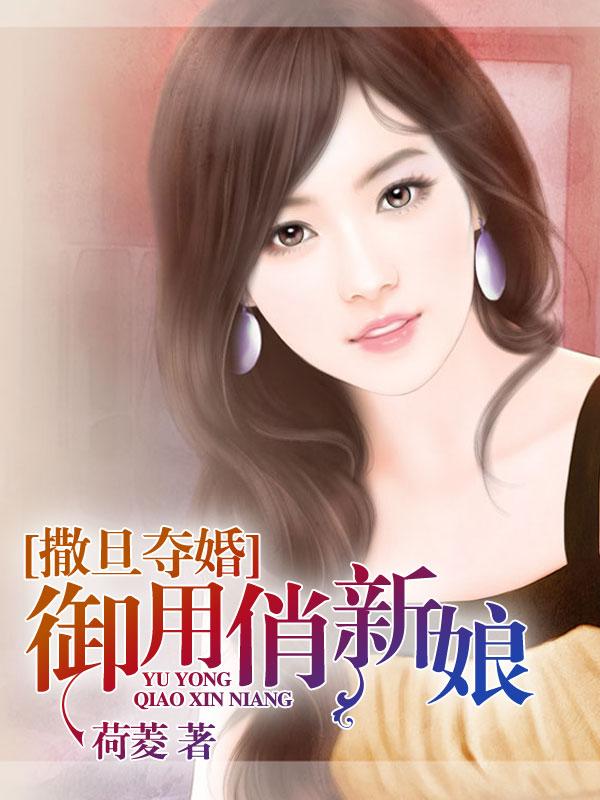 撒旦夺婚 御用俏新娘书评区 红薯中文网图片