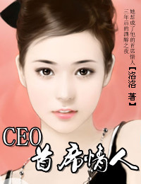 CEO首席情人