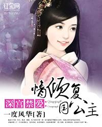 深宫禁爱:情倾复国公主