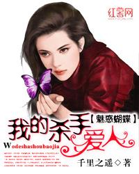 魅惑蝴蝶:我的杀手爱人