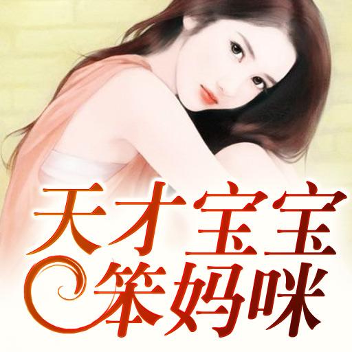 天才宝宝笨妈咪 粉丝排行榜 红薯中文网