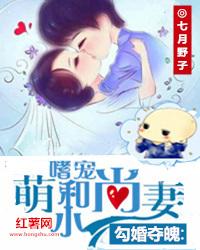 勾婚夺魄:嗜宠和尚小萌妻