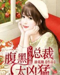 腹黑蛇王溺宠妻全文免费阅读-亿万宠妻书评区 红薯中文网